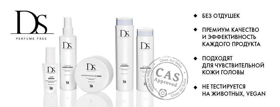 DS Perfume Free Cas